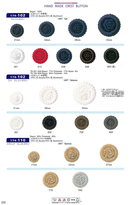 174-102ラメ ラメ クレスト ボタン DARIN(ダリン)/オークラ商事 - ApparelX アパレル資材卸通販