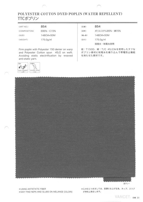 854 TTCポプリン[生地] VANCET/オークラ商事 - ApparelX アパレル資材卸通販