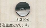 SLS104 DAIYA BUTTONS 貝調ポリエステルボタン 大阪プラスチック工業(DAIYA BUTTON)/オークラ商事 - ApparelX アパレル資材卸通販