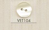 VET104 DAIYA BUTTONS 貝調ポリエステルボタン 大阪プラスチック工業(DAIYA BUTTON)/オークラ商事 - ApparelX アパレル資材卸通販