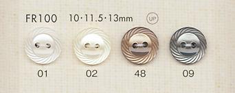 FR100 DAIYA BUTTONS 貝調ポリエステルボタン 大阪プラスチック工業(DAIYA BUTTON)/オークラ商事 - ApparelX アパレル資材卸通販