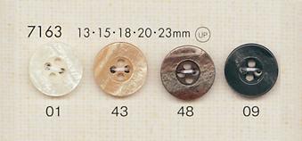 7163 DAIYA BUTTONS 貝調ポリエステルボタン 大阪プラスチック工業(DAIYA BUTTON)/オークラ商事 - ApparelX アパレル資材卸通販