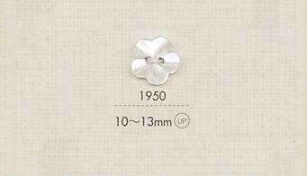 1950 DAIYA BUTTONS 二つ穴ポリエステルボタン(花形) 大阪プラスチック工業(DAIYA BUTTON)/オークラ商事 - ApparelX アパレル資材卸通販