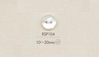 RSP104 DAIYA BUTTONS 二つ穴ポリエステルボタン 大阪プラスチック工業(DAIYA BUTTON)/オークラ商事 - ApparelX アパレル資材卸通販