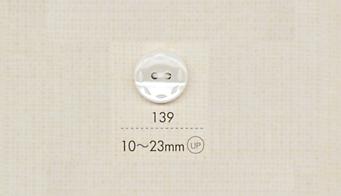 139 DAIYA BUTTONS 貝調ポリエステルボタン 大阪プラスチック工業(DAIYA BUTTON)/オークラ商事 - ApparelX アパレル資材卸通販