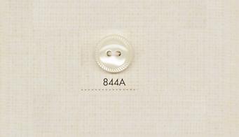 844A DAIYA BUTTONS 二つ穴貝調ポリエステルボタン 大阪プラスチック工業(DAIYA BUTTON)/オークラ商事 - ApparelX アパレル資材卸通販