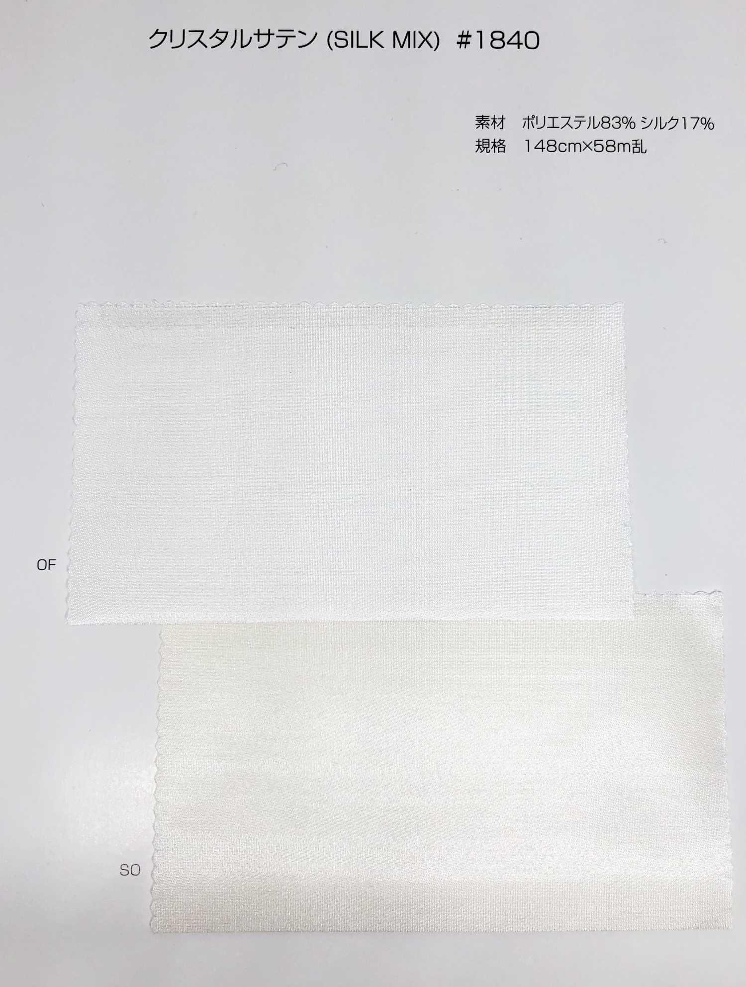 1840 シルク混クリスタルサテン[生地] サンコロナ小田/オークラ商事 - ApparelX アパレル資材卸通販