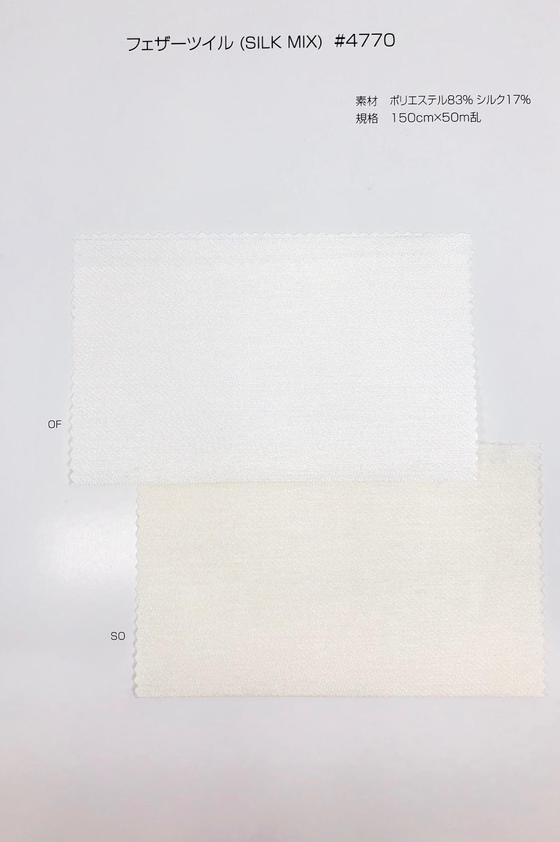 4770 フェザーツイル[生地] サンコロナ小田/オークラ商事 - ApparelX アパレル資材卸通販