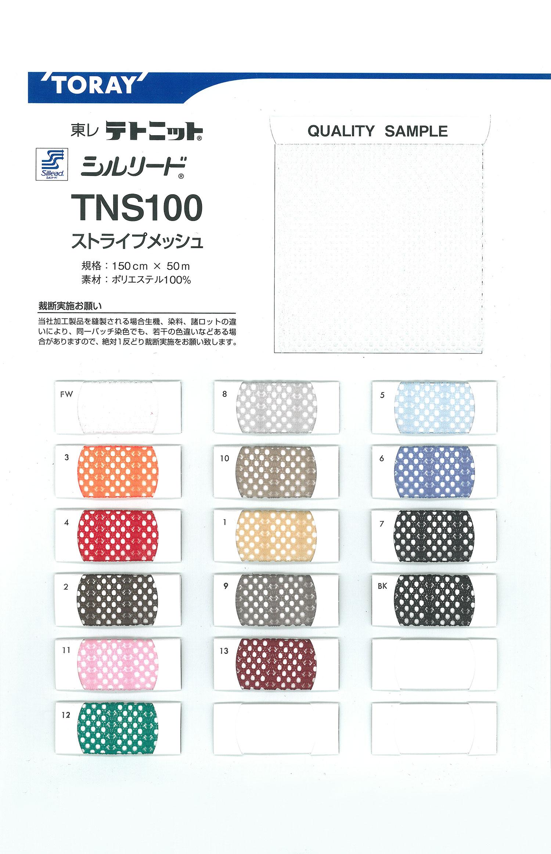 TNS100 シルリード TNS100 ストライプメッシュ[裏地] 東レ/オークラ商事 - ApparelX アパレル資材卸通販