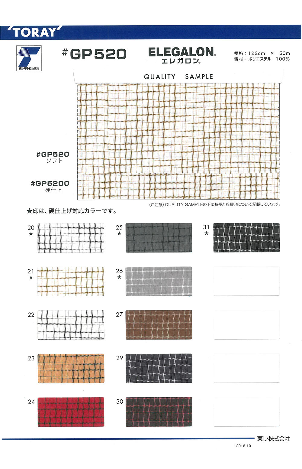 GP5200 エレガロン ELEGALON チェック裏地 硬仕上 ニシヤマ/オークラ商事 - ApparelX アパレル資材卸通販