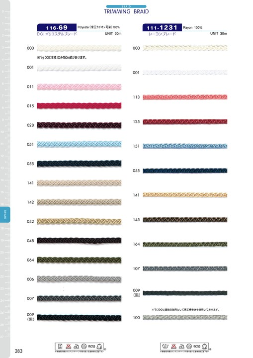 116-69 D.C.I ポリエステルブレード[リボン・テープ・コード] DARIN(ダリン)/オークラ商事 - ApparelX アパレル資材卸通販