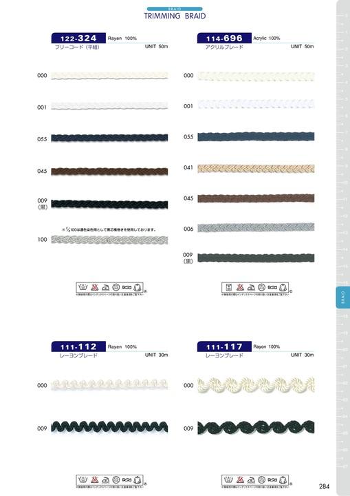 111-117 レーヨンブレード[リボン・テープ・コード] DARIN(ダリン)/オークラ商事 - ApparelX アパレル資材卸通販