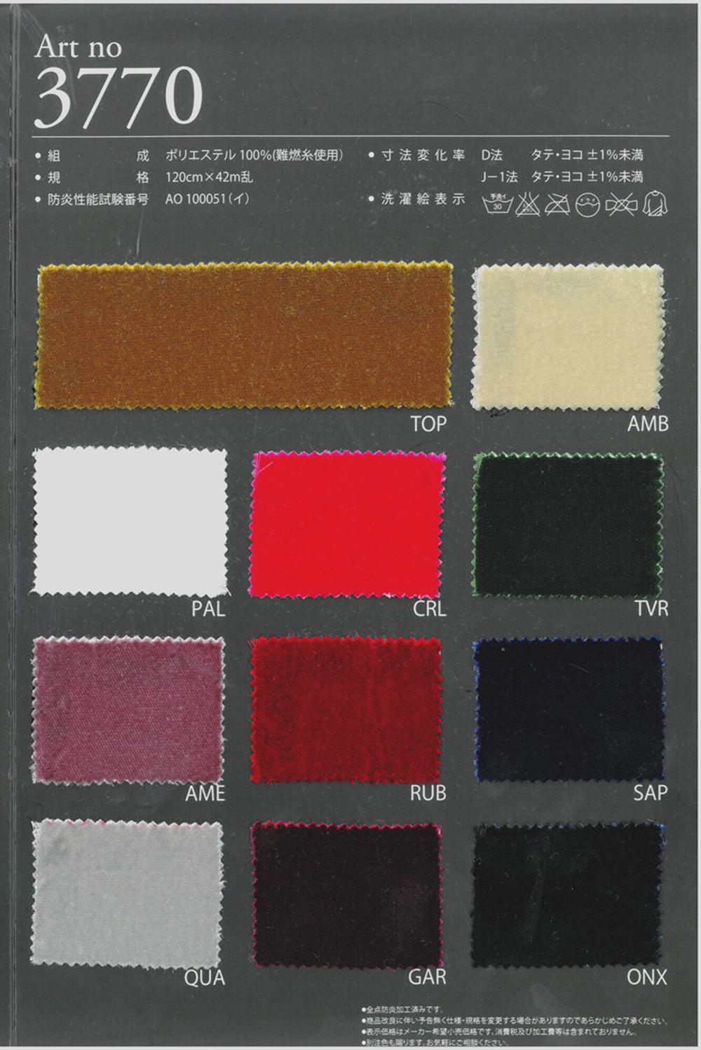 3770 ポリエステルベルベット 光沢あり[生地] アゲハラベルベット/オークラ商事 - ApparelX アパレル資材卸通販