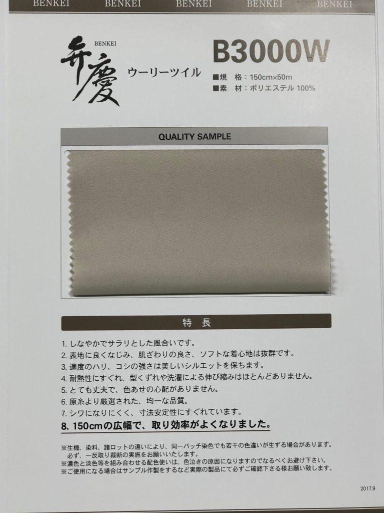 B3000W ウーリーツイル 弁慶[裏地] オークラ商事 - ApparelX アパレル資材卸通販