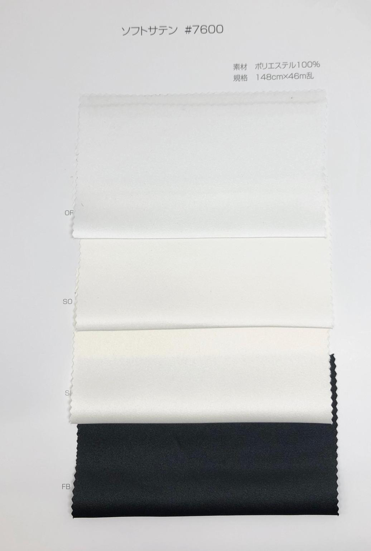 7600 ソフトサテン[生地] サンコロナ小田/オークラ商事 - ApparelX アパレル資材卸通販