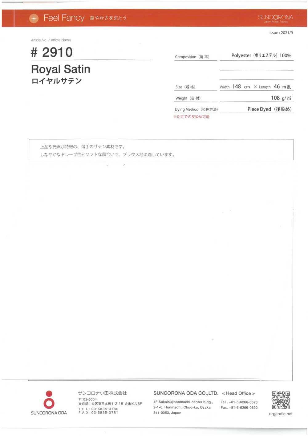 2910 ロイヤルサテン[生地] サンコロナ小田/オークラ商事 - ApparelX アパレル資材卸通販