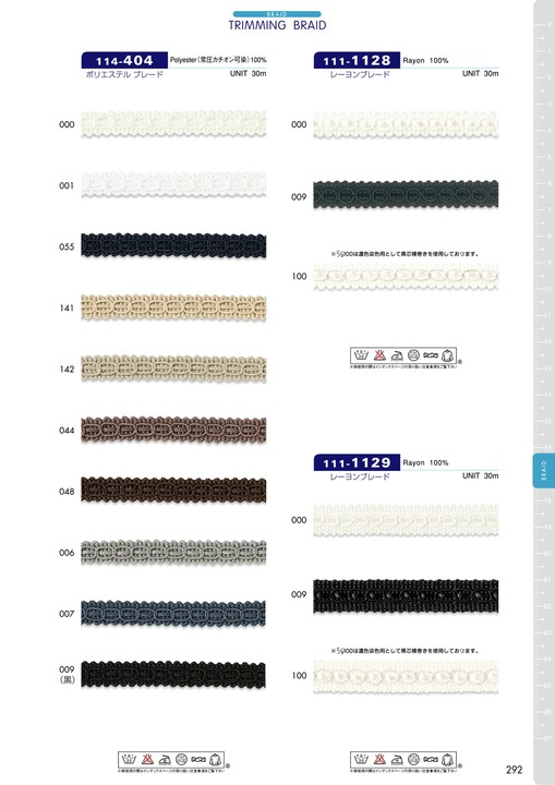 111-1129 レーヨンブレード[リボン・テープ・コード] DARIN(ダリン)/オークラ商事 - ApparelX アパレル資材卸通販