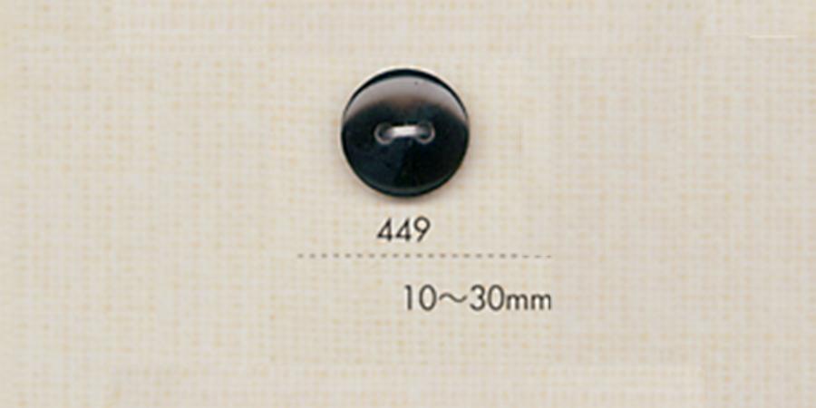 449 DAIYA BUTTONS 二つ穴水牛調ポリエステルボタン 大阪プラスチック工業(DAIYA BUTTON)/オークラ商事 - ApparelX アパレル資材卸通販
