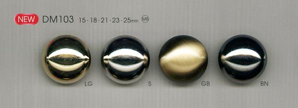 DM103 シンプル シャツ・ジャケット用 メタルボタン 大阪プラスチック工業(DAIYA BUTTON)/オークラ商事 - ApparelX アパレル資材卸通販
