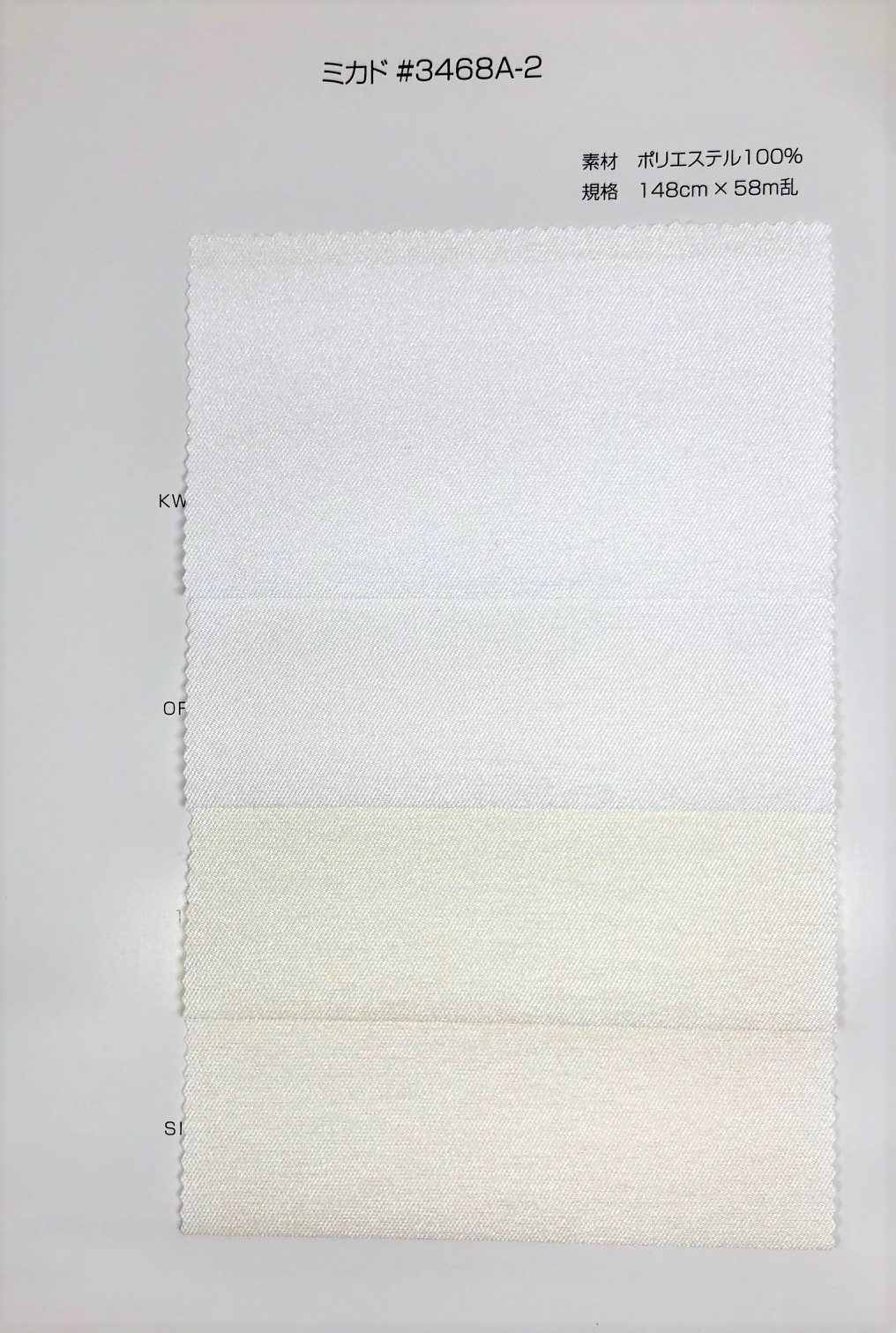 3468A-2 ミカドツイル[生地] サンコロナ小田/オークラ商事 - ApparelX アパレル資材卸通販