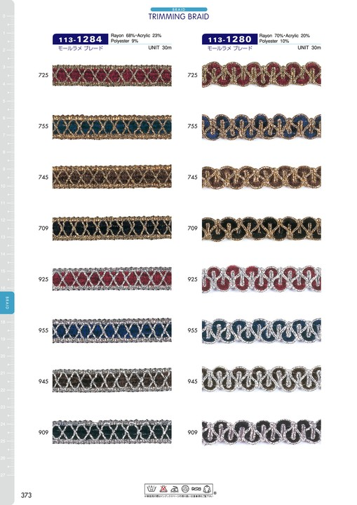 113-1284 モールラメブレード[リボン・テープ・コード] DARIN(ダリン)/オークラ商事 - ApparelX アパレル資材卸通販