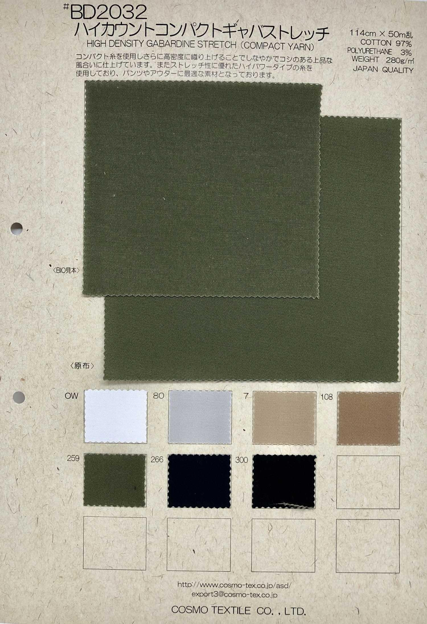 BD2032 ハイカウントコンパクトギャバストレッチ[生地] コスモテキスタイル/オークラ商事 - ApparelX アパレル資材卸通販