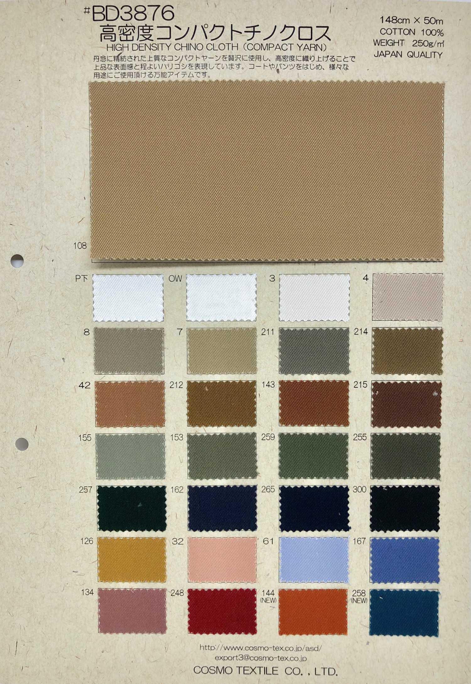 BD3876 高密度コンパクトチノクロス[生地] コスモテキスタイル/オークラ商事 - ApparelX アパレル資材卸通販