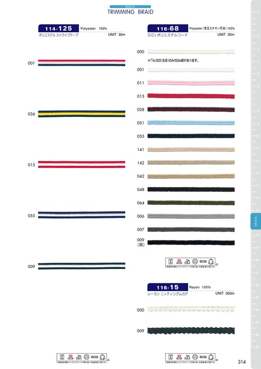 114-125 ポリエステル ストライプテープ[リボン・テープ・コード] DARIN(ダリン)/オークラ商事 - ApparelX アパレル資材卸通販