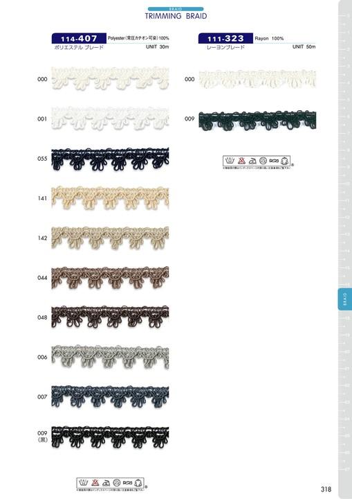114-407 ポリエステル ブレード[リボン・テープ・コード] DARIN(ダリン)/オークラ商事 - ApparelX アパレル資材卸通販