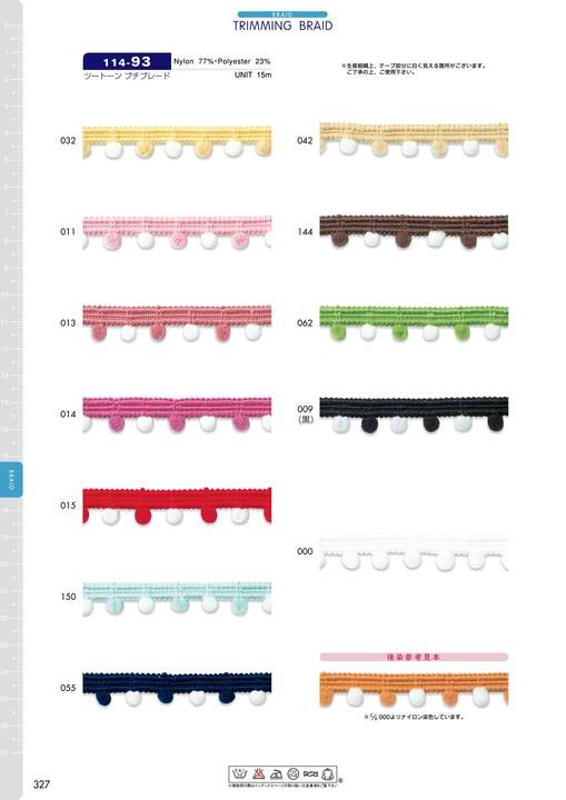 114-93 ツートンプチブレード[リボン・テープ・コード] DARIN(ダリン)/オークラ商事 - ApparelX アパレル資材卸通販