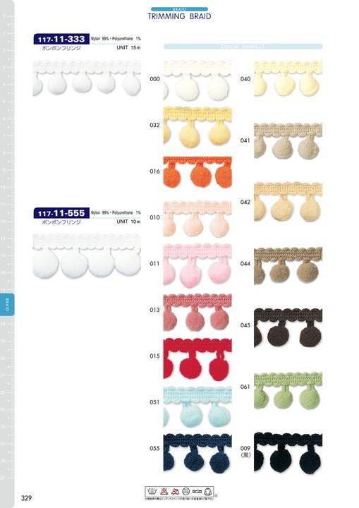 117-11-555 ボンボンブレード[リボン・テープ・コード] DARIN(ダリン)/オークラ商事 - ApparelX アパレル資材卸通販