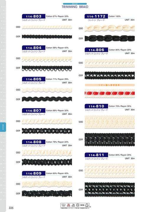 114-809 シルケットコットンブレード[リボン・テープ・コード] DARIN(ダリン)/オークラ商事 - ApparelX アパレル資材卸通販