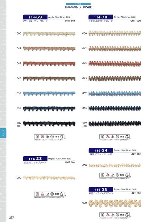 114-70 アクリル麻 ピコットブレード[リボン・テープ・コード] DARIN(ダリン)/オークラ商事 - ApparelX アパレル資材卸通販