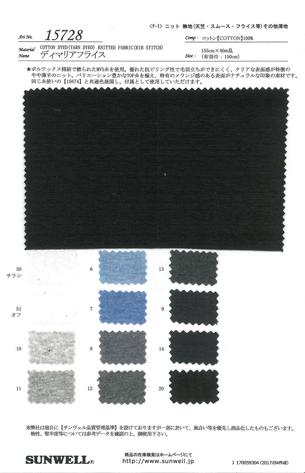 15728 ディマリアフライス[生地] SUNWELL(サンウェル)/オークラ商事 - ApparelX アパレル資材卸通販