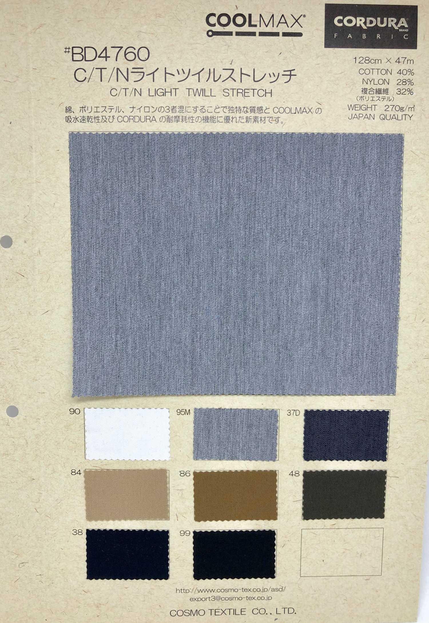 BD4760 COOLMAX C/T/Nライトストレッチツイル[生地] コスモテキスタイル/オークラ商事 - ApparelX アパレル資材卸通販