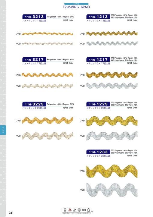 116-3225 ハイメタリック 25打山道[リボン・テープ・コード] DARIN(ダリン)/オークラ商事 - ApparelX アパレル資材卸通販