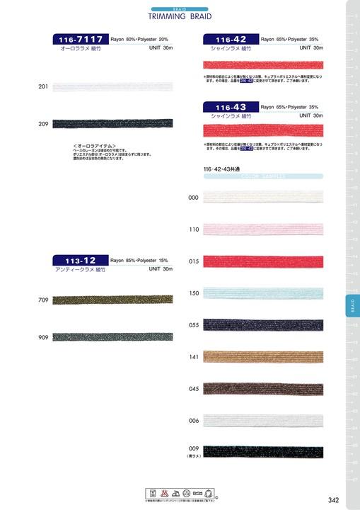 113-12 アンティークラメ綾竹[リボン・テープ・コード] DARIN(ダリン)/オークラ商事 - ApparelX アパレル資材卸通販