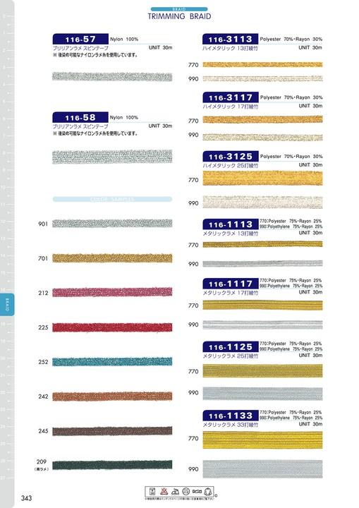116-1125 メタリックラメ 25打綾竹[リボン・テープ・コード] DARIN(ダリン)/オークラ商事 - ApparelX アパレル資材卸通販