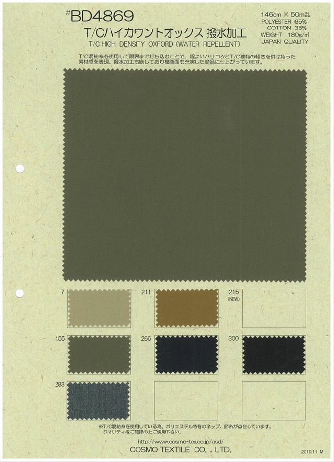BD4869 T/Cハイカウントオックス撥水加工[生地] コスモテキスタイル/オークラ商事 - ApparelX アパレル資材卸通販