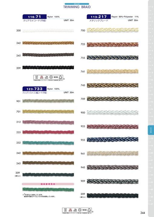 123-733 ブリリアンラメ 三つ編みコード(平紐)[リボン・テープ・コード] DARIN(ダリン)/オークラ商事 - ApparelX アパレル資材卸通販