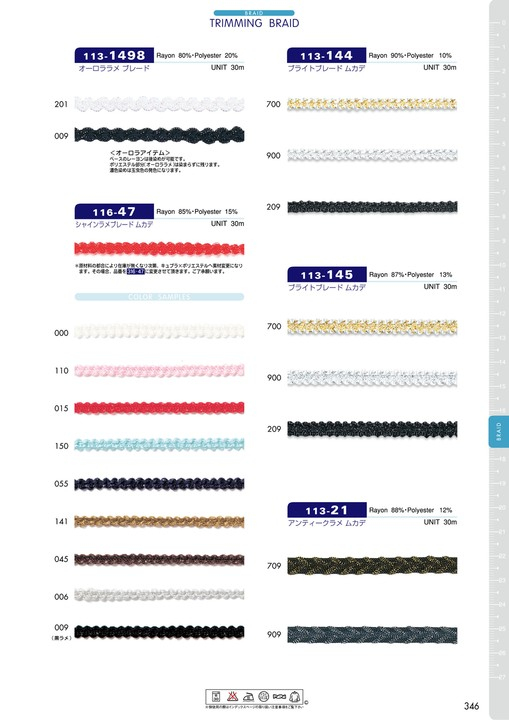 113-145 ブライトブレード ムカデ[リボン・テープ・コード] DARIN(ダリン)/オークラ商事 - ApparelX アパレル資材卸通販