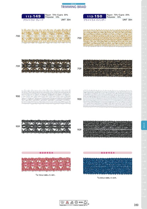 113-150 ブライトラメバインダー[リボン・テープ・コード] DARIN(ダリン)/オークラ商事 - ApparelX アパレル資材卸通販