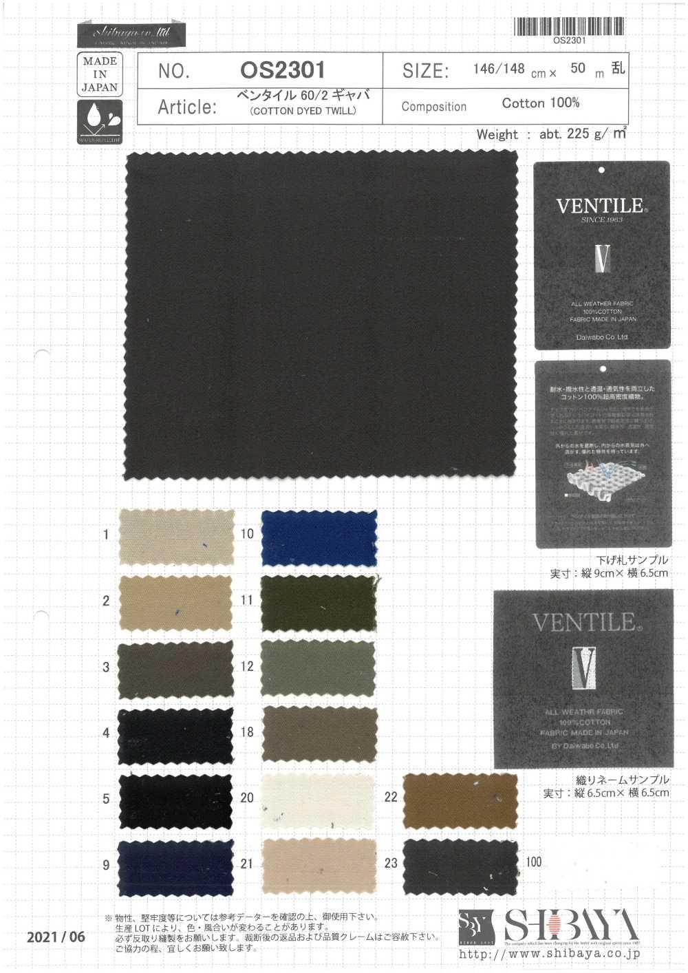 OS2301 ベンタイル 60/2 ギャバ[生地] 柴屋/オークラ商事 - ApparelX アパレル資材卸通販