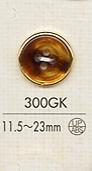 300GK べっ甲風 シャツ用 4つ穴 プラスチックボタン 大阪プラスチック工業(DAIYA BUTTON)/オークラ商事 - ApparelX アパレル資材卸通販
