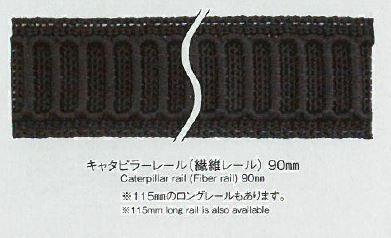 CATERPILLAR RAIL キャタピラーレール[ホック] モリト(MORITO)/オークラ商事 - ApparelX アパレル資材卸通販