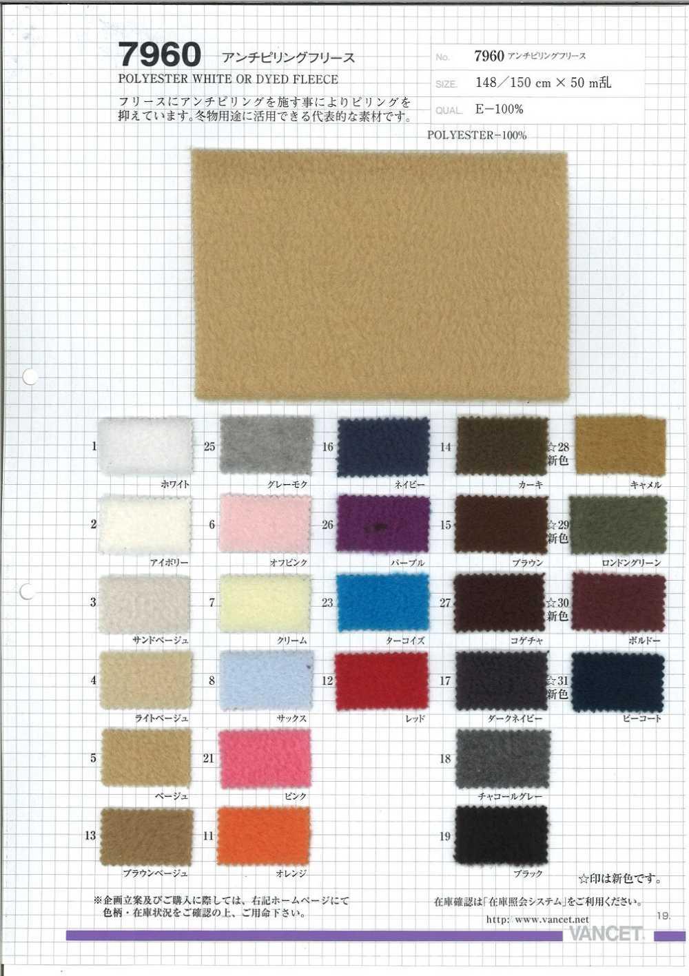 7960 アンチピリングフリース[生地] VANCET/オークラ商事 - ApparelX アパレル資材卸通販