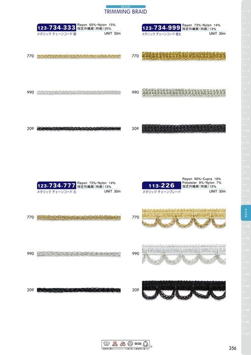 123-734-999 メタリックチェーンコード極太[リボン・テープ・コード] DARIN(ダリン)/オークラ商事 - ApparelX アパレル資材卸通販