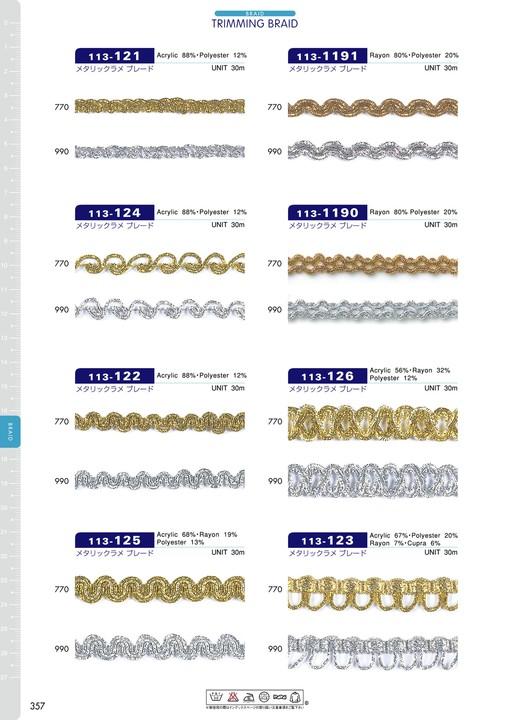 113-122 メタリックラメブレード[リボン・テープ・コード] DARIN(ダリン)/オークラ商事 - ApparelX アパレル資材卸通販