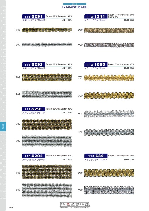 113-5291 メタリックラメブレード[リボン・テープ・コード] DARIN(ダリン)/オークラ商事 - ApparelX アパレル資材卸通販