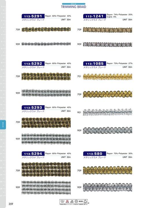 113-5292 メタリックラメブレード[リボン・テープ・コード] DARIN(ダリン)/オークラ商事 - ApparelX アパレル資材卸通販